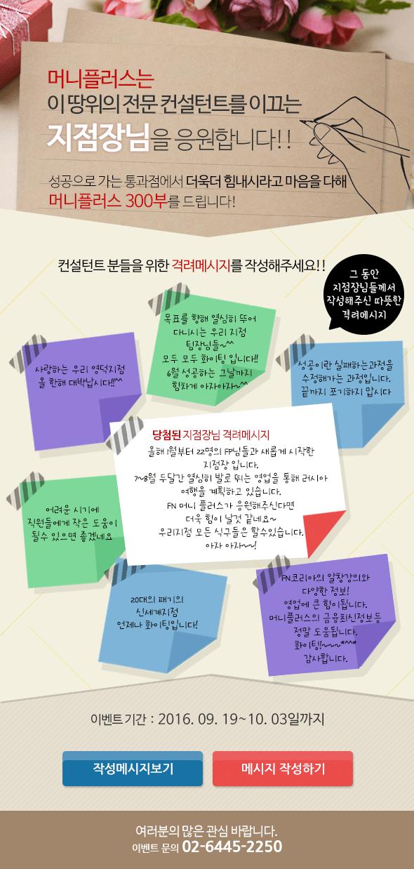머니플러스 9월 지점장 이벤트 / 기간 9월 19일부터 10월 03일까지